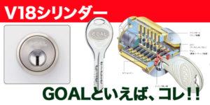 goal_V18:GOALといえばコレ