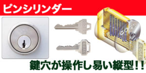 goal_pin:鍵穴が操作しやすい縦型