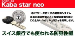 kaba_kaba-star-neo:最高水準の防犯性能
