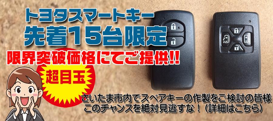 トヨタスマートキー限界価格でご提供