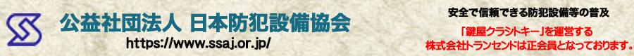 日本防犯設備協会正会員