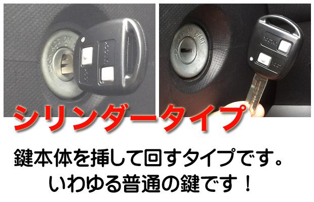 トヨタ車のシリンダータイプ