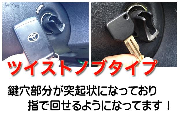 トヨタ車のツイストノブタイプ