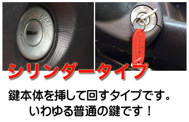 ニッサン車のシリンダータイプ