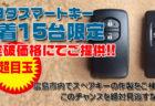 トヨタスマートキー格安キャンペーン